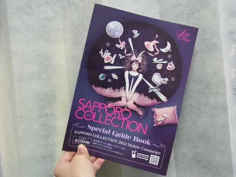 【3500円でここまで楽しめた!】札幌コレクション2012に行ってきたので感想まとめ