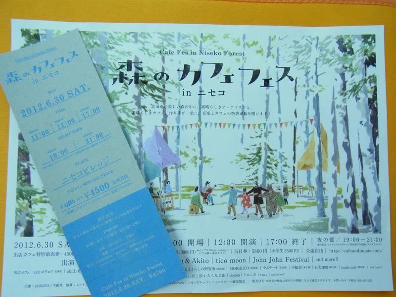 【森のカフェフェスinニセコ】まったり系音楽フェスでマッタリしてきた!(会場の様子編)
