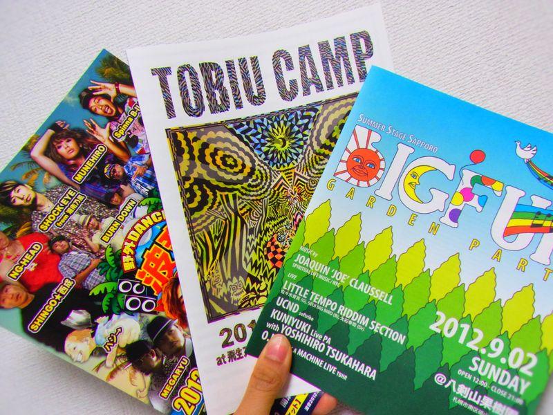 【8~9月はまだ休めない?】北海道でまだまだ参加可能なフェスまとめ@2012