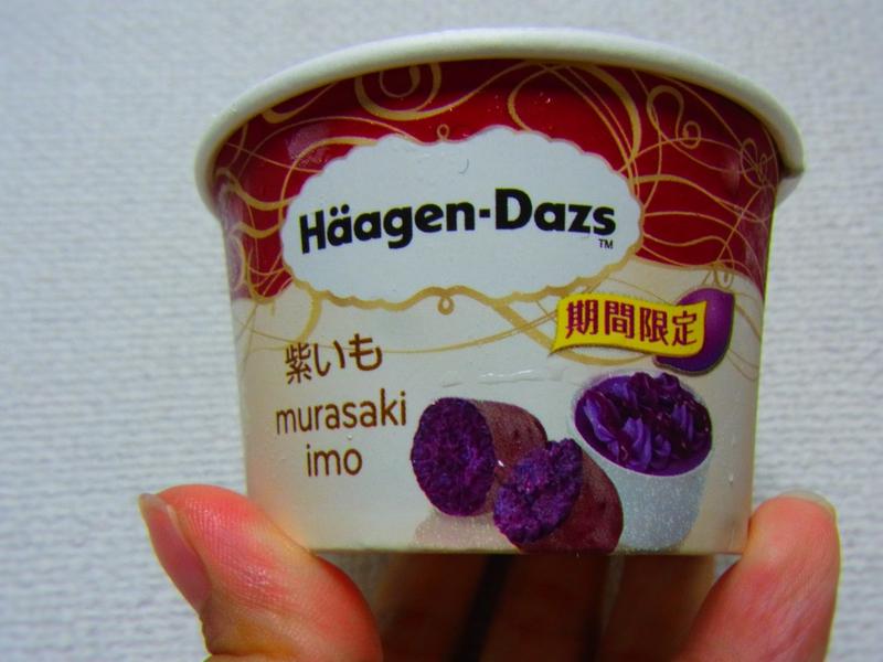 ハーゲンダッツ『紫いも』味、一瞬で食べきる想像以上の美味しさ!