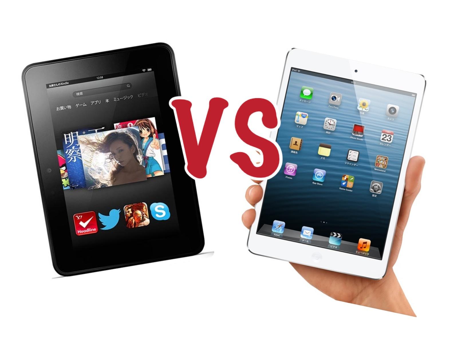 Kindle VS ipad mini どっちがベストか考えると・・・!