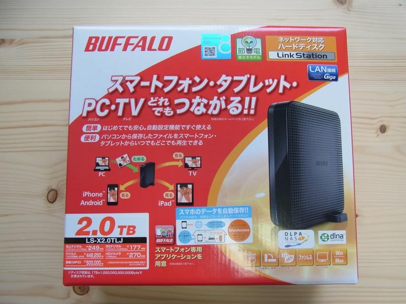 PCの中も大掃除必須!ネットワーク対応2Tの外付けHDD買ってみた@これでiphone&ipadも楽々通信!