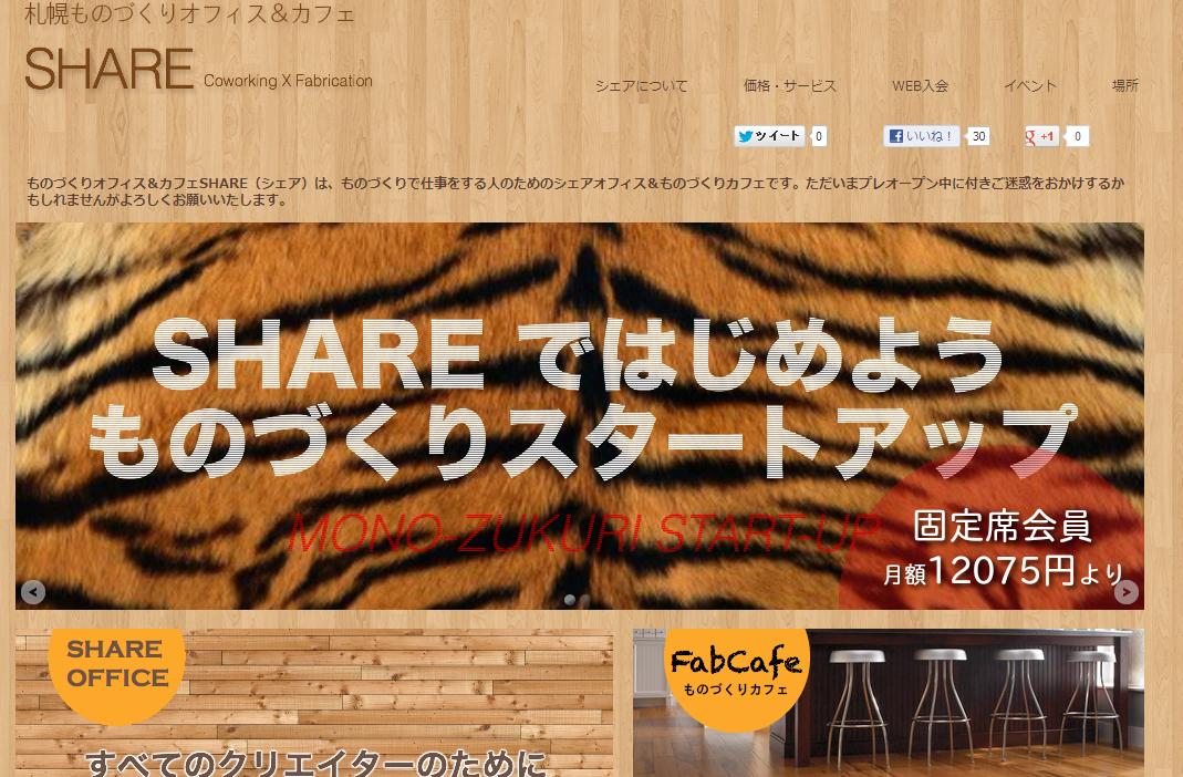 札幌NEWコワーキングスペース『SHARE』に行ってきた!@レポート
