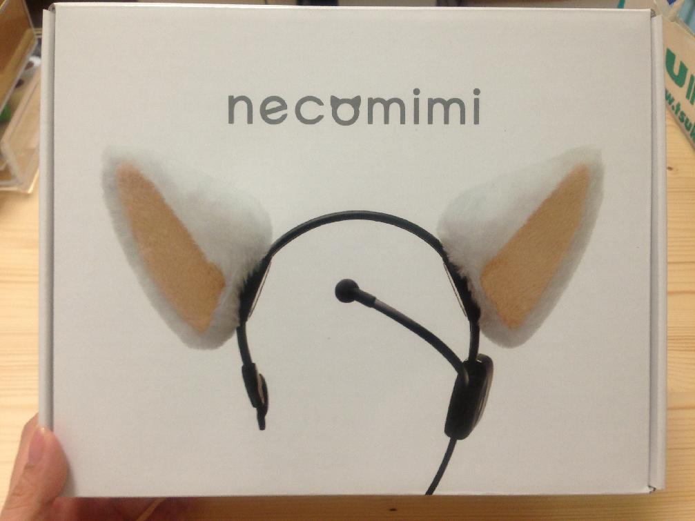 脳波で動く超工学系萌えアイテム『necomimi』ついに買ってしまった!@動画付き