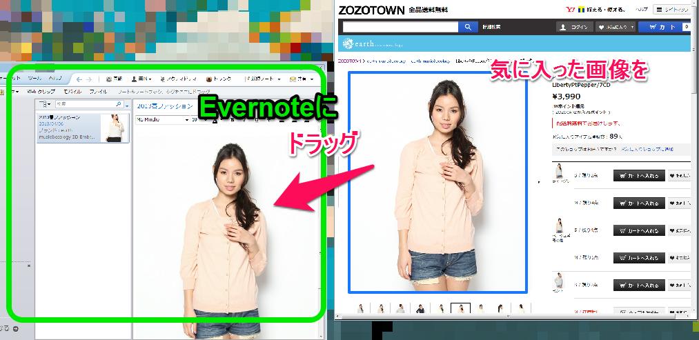 『Evernote』で買い物がもっと楽しくラクになる♪こんな使い方ご紹介!@女子流エバノ