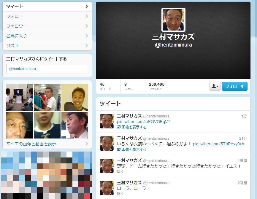 リンカーンメンバーがTwitterを始めた模様。→1番勢いがあるのは・・・三村かよっ!