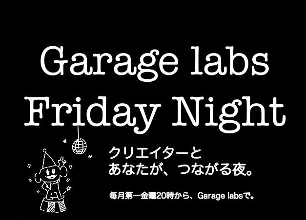 北海道のクリエーターと出会えるイベント『Garage labs Friday Night』とは?