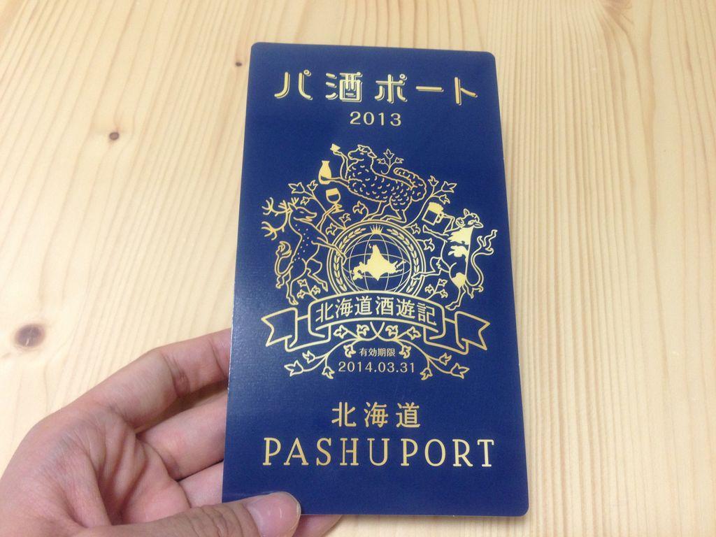 北海道『パ酒ポート』で大人のスタンプラリーを楽しむ!お得な特典もいっぱい!