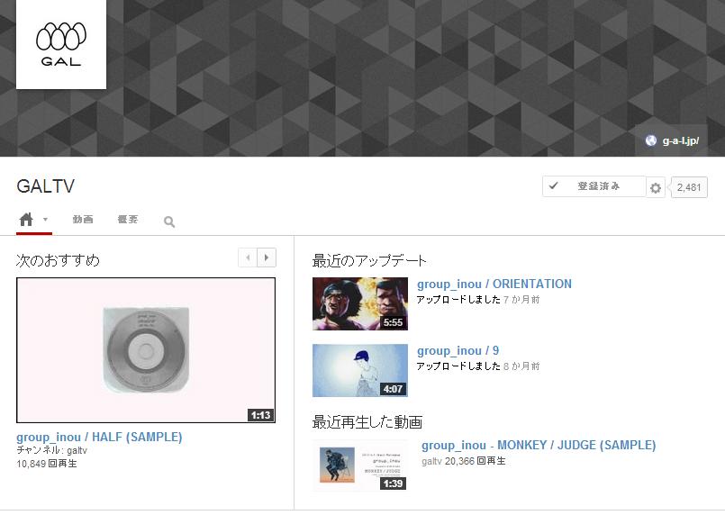 『group_inou(グループイノウ)』のMVで聞くオススメ5曲!