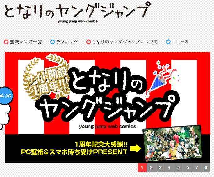 おすすめWEBコミック『となりのヤングジャンプ』が面白い!無料で漫画が読み放題!
