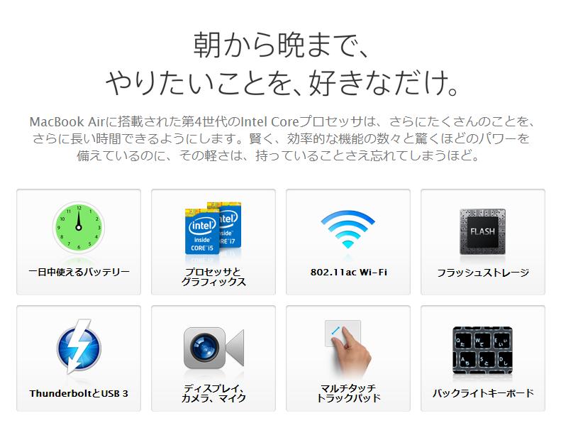 新MacBook Airはどういう人が買いなのか?
