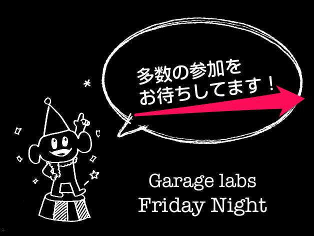 アプリ開発者大集合!『ガレージラボ フライデーナイト』に参加して生声を聴こう!