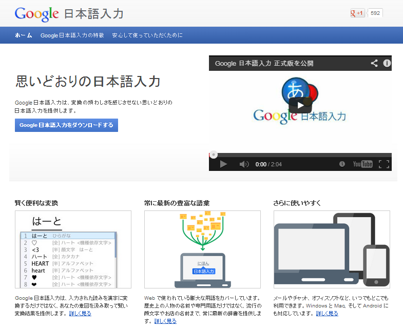 『Google日本語入力』をインストールしたらブロガーでオタクな私が幸せになれた理由