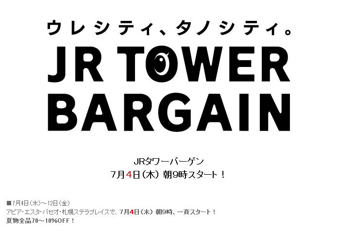札幌・大通りのサマーバーゲンは7月4日から!当日は早めのオープンもあり