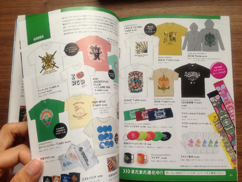 札幌駅チカホ・PIVOTで今年も数量限定ライジングサンガイドブックを無料配布中!
