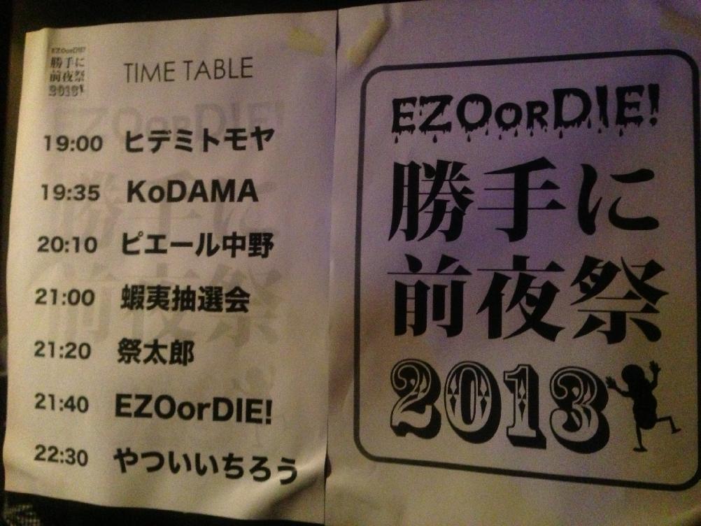 RSR前日『EZOorDIE!の勝手に前夜祭2013』に勝手に行ってみたのでレポート!