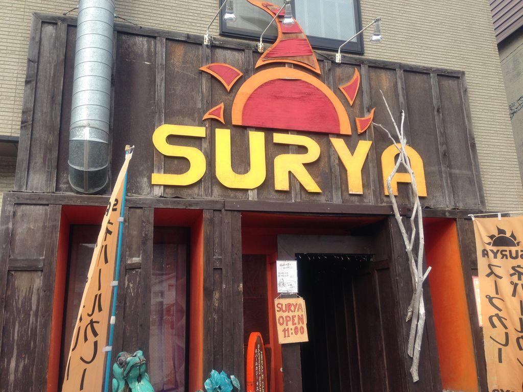 銭函スープカレーのお店『スーリヤ(SURYA)』ウマ味のスープカレーを海を見ながら食べる!