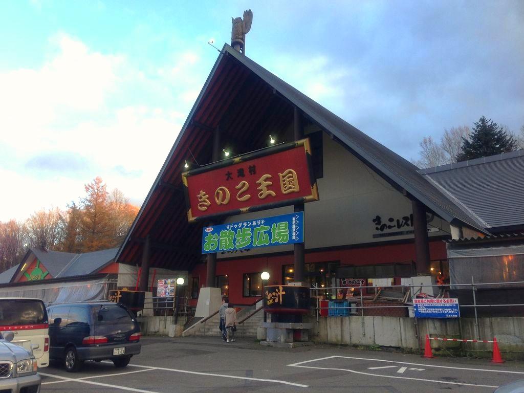 大滝村『きのこ王国』は採れたてシャキシャキ新鮮キノコで1UPできるステージ!