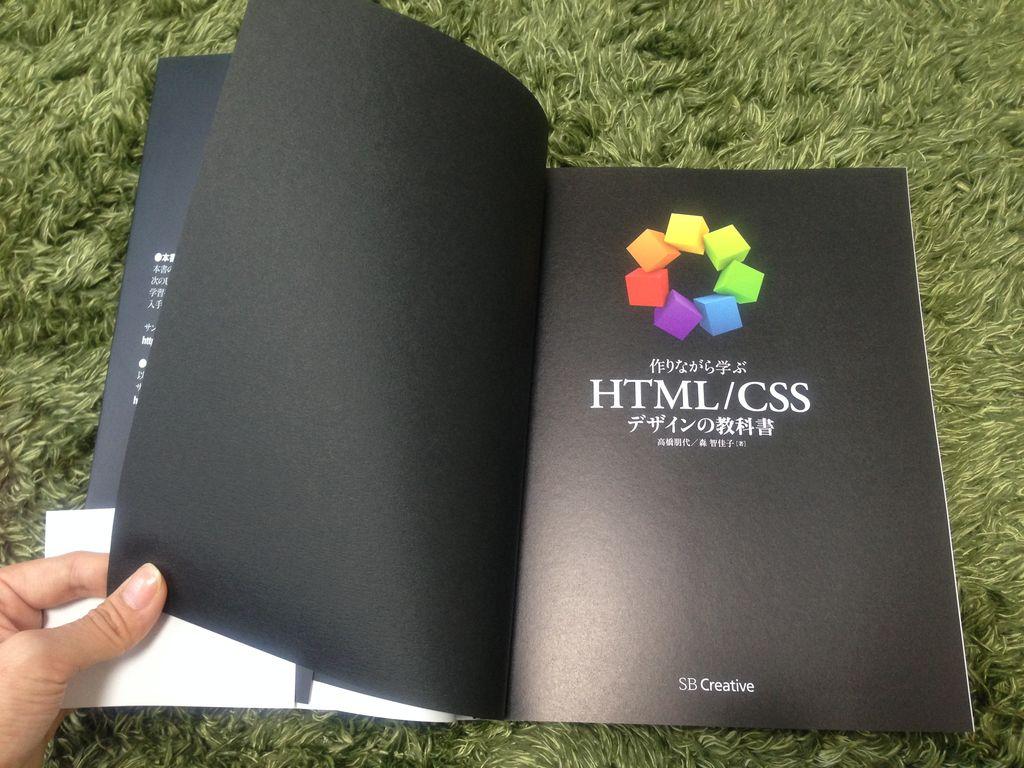 HTML/CSS初心者におすすめ!『作りながら学ぶ HTML/CSSデザインの教科書』をレビューしてみたよ!
