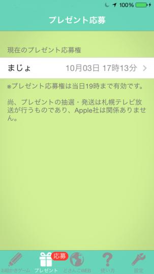 2014100702