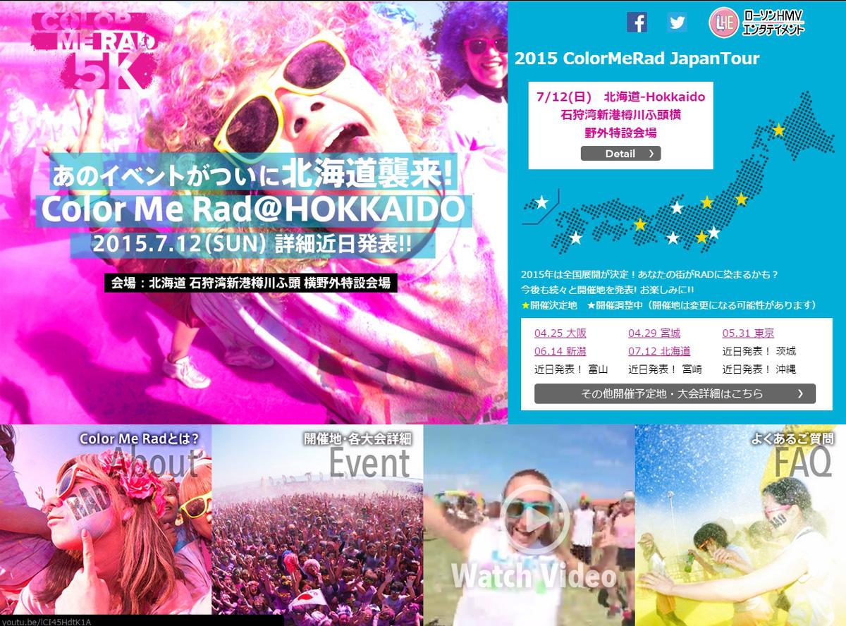 マラソン×フェス×音楽が好きな人必見!お馬鹿に楽しくなれる野外イベント「カラーラン」が北海道上陸だー!!